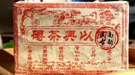 """Шу Пуэр """"Кэ И Син ча чжуань"""" 2005 г."""